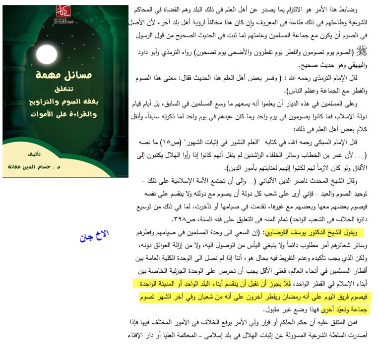 اختلاف اعياد الاسلام - صورة كتاب