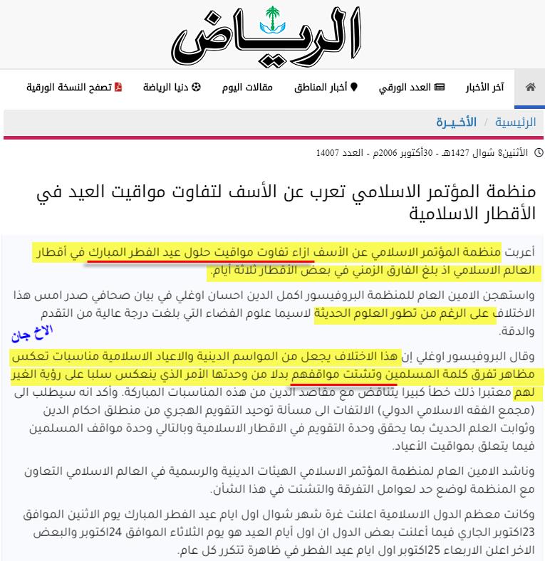 اختلاف عيد الاضحى - جريدة الرياض