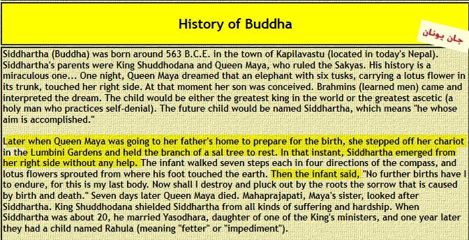 ولادة بوذا تحت شجرة كلامه طفل