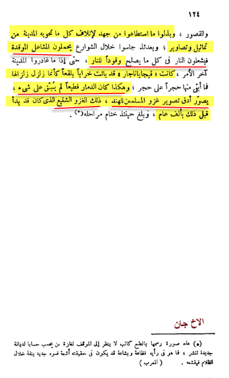 ديورانت -3 - ص 124