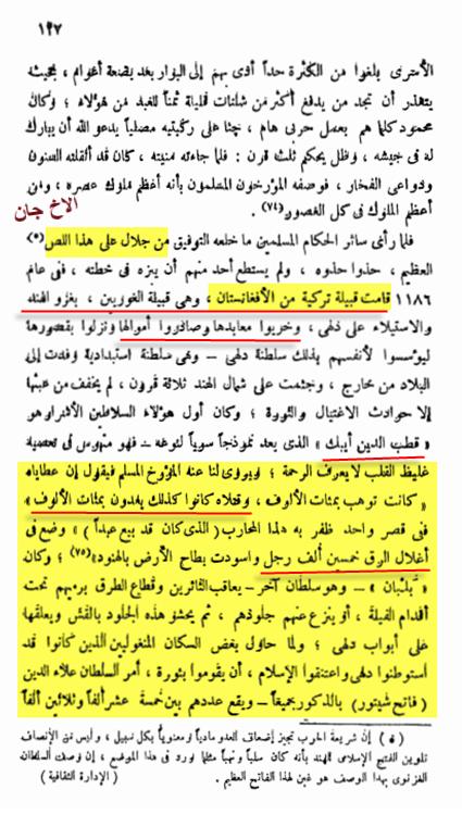 ديورانت - ص 127