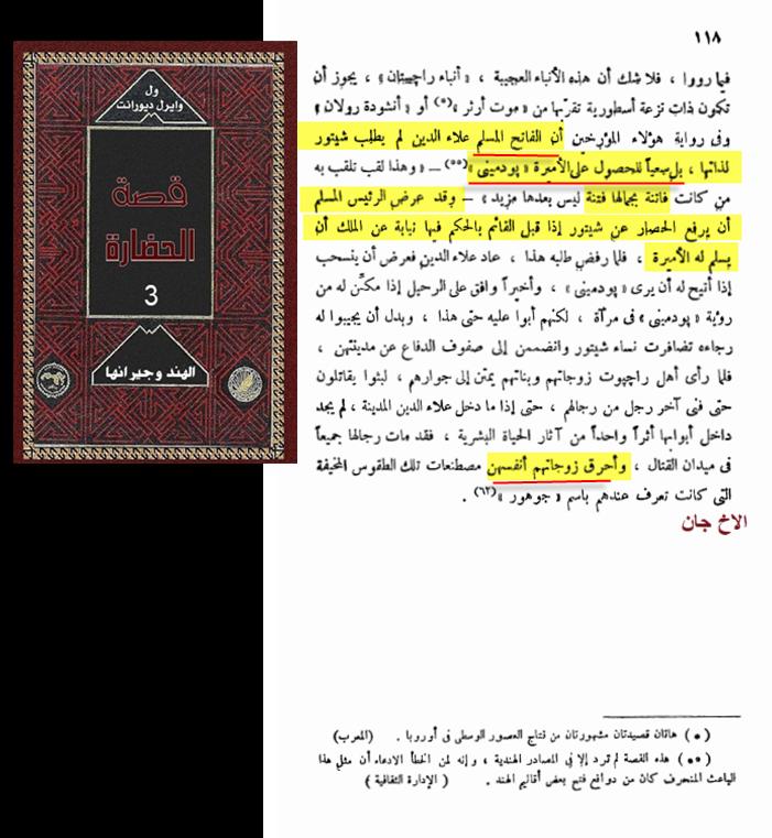 ديورانت - فاتح مسلم من اجل اميرة