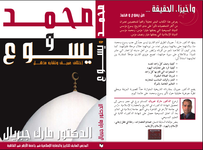 غلاف محمد ويسوع