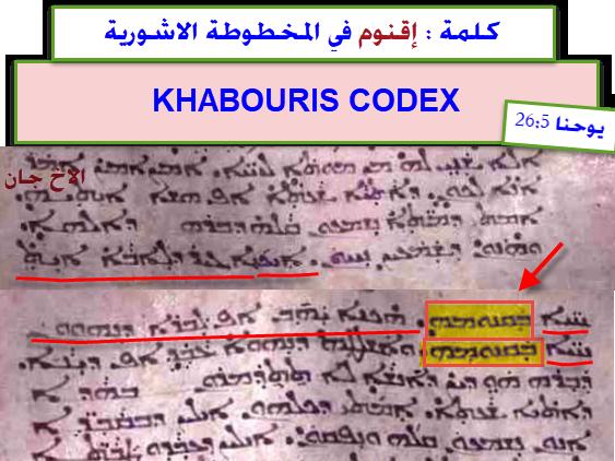 اقنوم - اية - مخطوطة اشورية