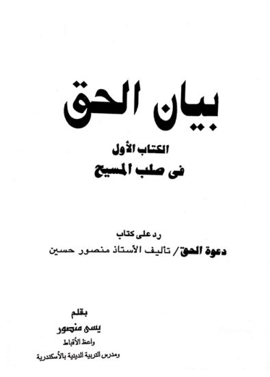 غلاف بيان الحق صلب المسيح - يسى منصور