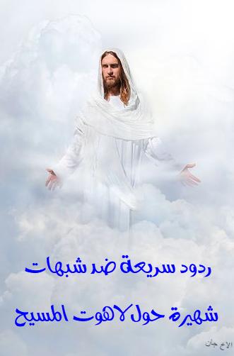 غلاف سلسلة رد شبهات سريعة لاهوت المسيح