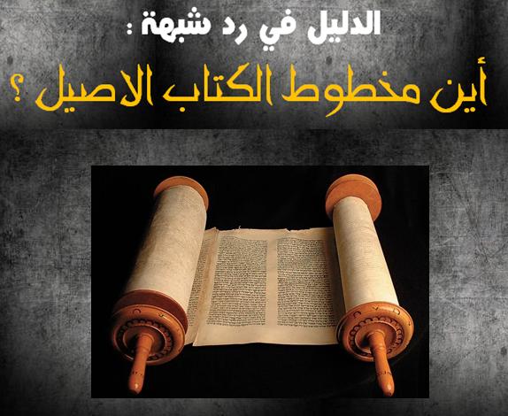 غلاف الدليل في مخطوط الانجيل الاصلي