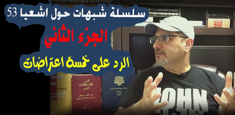 غلاف شبهات على اش 53 - ج 2