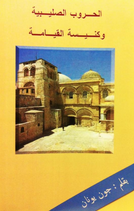 غلاف الحروب الصليبية وكنيسة القيامة